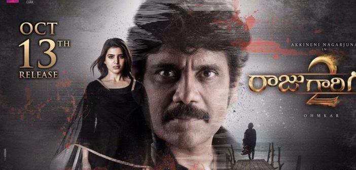 RajuGariGadhi-2 a must watch