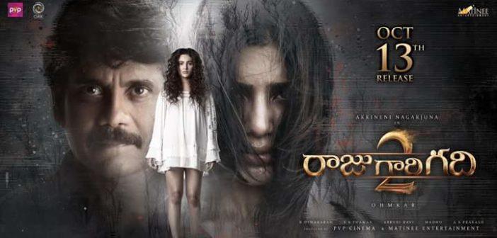 RajuGariGadhi-2 posters