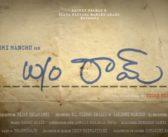 Manchu Lakshmi as W/o Ram
