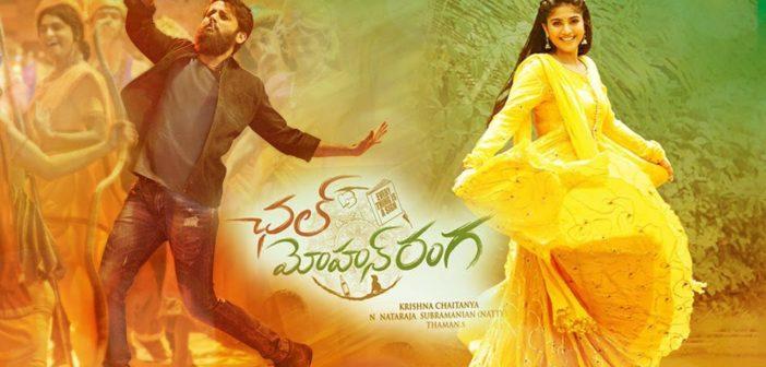 Chal Mohan Ranga Trailer
