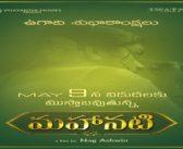 Mahanati special pic