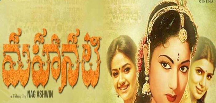 Savithri's biopic Mahanati teaser